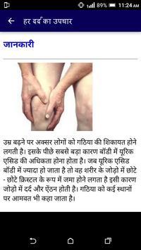 हर दर्द का उपचार screenshot 7