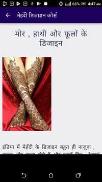 मेहेंदी डिज़ाइन कोर्स सम्पूर्ण गाइड - एक्सपर्ट बने apk screenshot