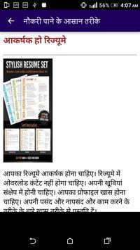 नौकरी पाने के सरल तरीके सीखे - एक्सपर्ट बने screenshot 2