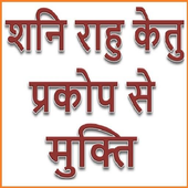 शनि राहु के प्रकोप से मुक्ति टोटके -सम्पूर्ण ज्ञान icon