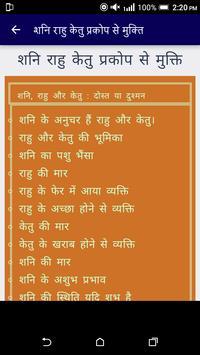 शनि राहु के प्रकोप से मुक्ति टोटके -सम्पूर्ण ज्ञान poster