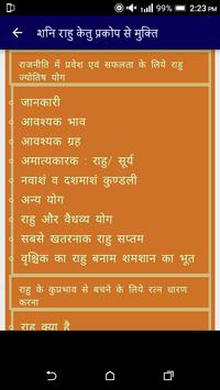 शनि राहु के प्रकोप से मुक्ति टोटके -सम्पूर्ण ज्ञान screenshot 14