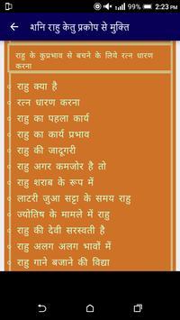 शनि राहु के प्रकोप से मुक्ति टोटके -सम्पूर्ण ज्ञान screenshot 15
