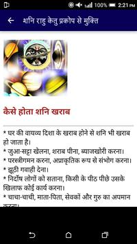 शनि राहु के प्रकोप से मुक्ति टोटके -सम्पूर्ण ज्ञान screenshot 17