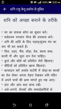 शनि राहु के प्रकोप से मुक्ति टोटके -सम्पूर्ण ज्ञान screenshot 18