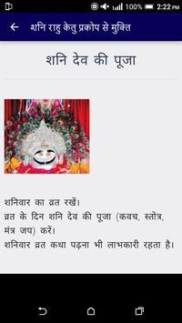 शनि राहु के प्रकोप से मुक्ति टोटके -सम्पूर्ण ज्ञान screenshot 19