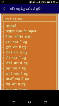 शनि राहु के प्रकोप से मुक्ति टोटके -सम्पूर्ण ज्ञान screenshot 10