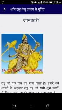 शनि राहु के प्रकोप से मुक्ति टोटके -सम्पूर्ण ज्ञान screenshot 11