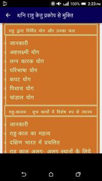 शनि राहु के प्रकोप से मुक्ति टोटके -सम्पूर्ण ज्ञान screenshot 12