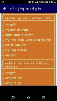 शनि राहु के प्रकोप से मुक्ति टोटके -सम्पूर्ण ज्ञान screenshot 13