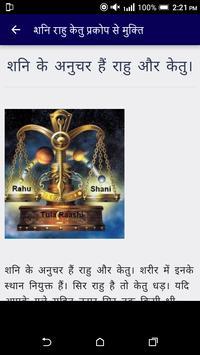 शनि राहु के प्रकोप से मुक्ति टोटके -सम्पूर्ण ज्ञान screenshot 1