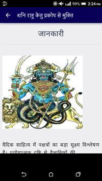 शनि राहु के प्रकोप से मुक्ति टोटके -सम्पूर्ण ज्ञान screenshot 24