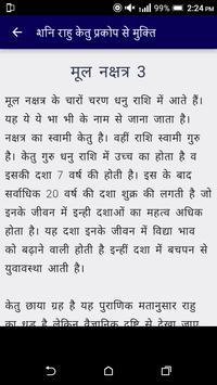 शनि राहु के प्रकोप से मुक्ति टोटके -सम्पूर्ण ज्ञान screenshot 25