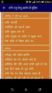 शनि राहु के प्रकोप से मुक्ति टोटके -सम्पूर्ण ज्ञान screenshot 20