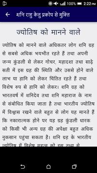 शनि राहु के प्रकोप से मुक्ति टोटके -सम्पूर्ण ज्ञान screenshot 21