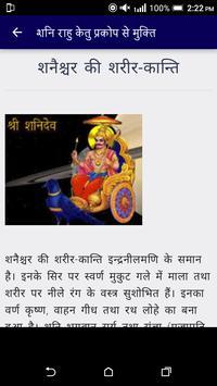 शनि राहु के प्रकोप से मुक्ति टोटके -सम्पूर्ण ज्ञान screenshot 22