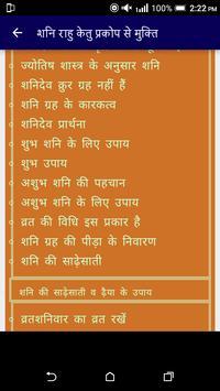 शनि राहु के प्रकोप से मुक्ति टोटके -सम्पूर्ण ज्ञान screenshot 23