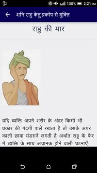शनि राहु के प्रकोप से मुक्ति टोटके -सम्पूर्ण ज्ञान screenshot 4