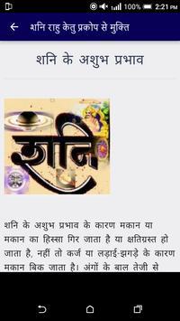 शनि राहु के प्रकोप से मुक्ति टोटके -सम्पूर्ण ज्ञान screenshot 5