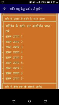 शनि राहु के प्रकोप से मुक्ति टोटके -सम्पूर्ण ज्ञान screenshot 6