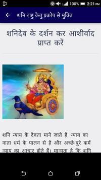 शनि राहु के प्रकोप से मुक्ति टोटके -सम्पूर्ण ज्ञान screenshot 7