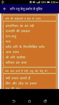 शनि राहु के प्रकोप से मुक्ति टोटके -सम्पूर्ण ज्ञान screenshot 8