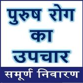 पुरुष रोग के अचूक उपाय - सम्पूर्ण निवारण icon