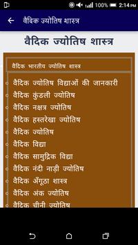 वैदिक ज्योतिष शास्त्र poster