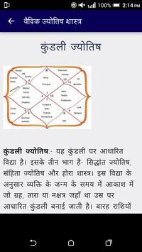 वैदिक ज्योतिष शास्त्र screenshot 2