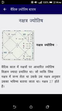 वैदिक ज्योतिष शास्त्र screenshot 3