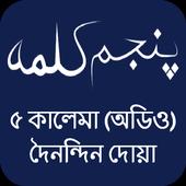 5 Kalima Bangla (Audio)-icoon