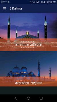 5 Kalima Bangla (Audio)-poster