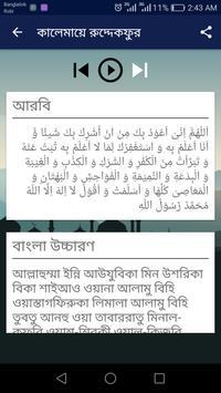 5 Kalima Bangla (Audio) screenshot 1