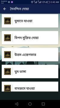 5 Kalima Bangla (Audio) screenshot 3