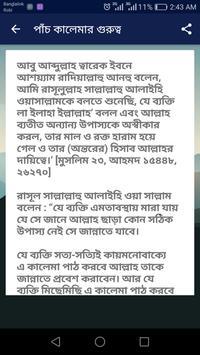 5 Kalima Bangla (Audio) screenshot 4