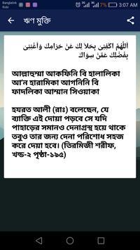5 Kalima Bangla (Audio) screenshot 5