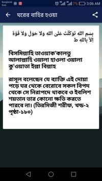 5 Kalima Bangla (Audio) screenshot 6