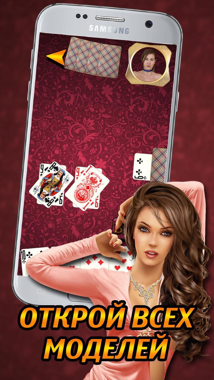 Игры в карты играть в дурака на раздевание bestes online casino