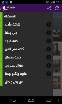 بص و طل apk screenshot