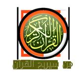 من سيربح القرآن icon