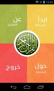 من سيربح القرآن poster