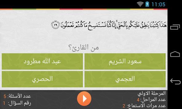 من سيربح القرآن apk screenshot
