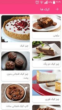 کیک و شیرینی بدون فر apk screenshot