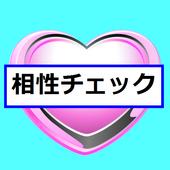 相性チェック icon