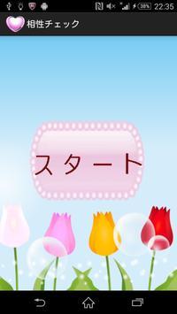 相性チェック poster