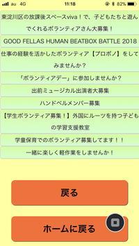 島田商業(17_08) お助けマン screenshot 3