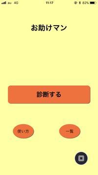 島田商業(17_08) お助けマン poster