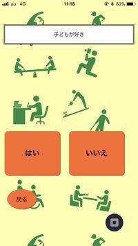 島田商業(17_08) お助けマン screenshot 1