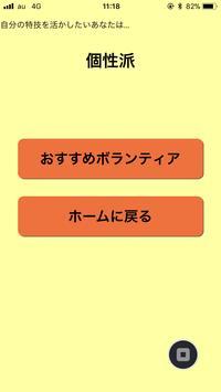 島田商業(17_08) お助けマン screenshot 2