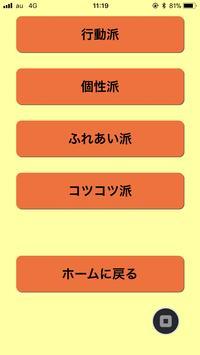島田商業(17_08) お助けマン screenshot 6